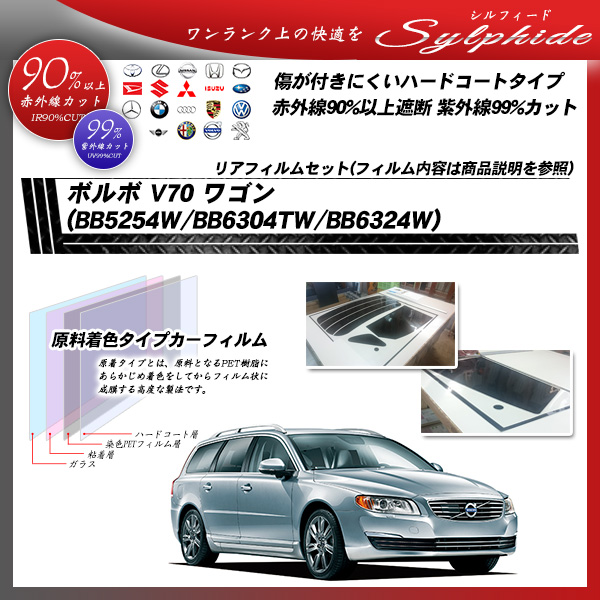 ボルボ V70 ワゴン (BB5254W/BB6304TW/BB6324W) シルフィード カーフィルム カット済み UVカット リアセット スモークの詳細を見る