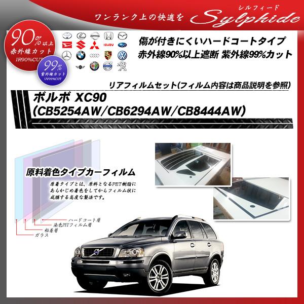 ボルボ XC90 (CB5254AW/CB6294AW/CB8444AW) シルフィード カット済みカーフィルム リアセットの詳細を見る