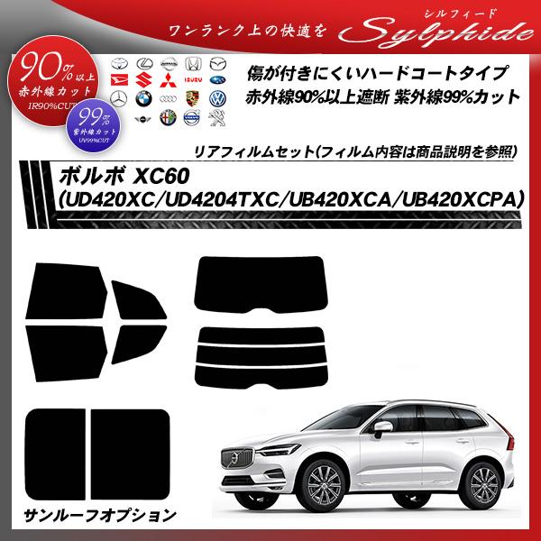ボルボ XC60 (UD420XC/UD4204TXC/UB420XCA/UB420XCPA) シルフィード カーフィルム カット済み UVカット リアセット スモーク