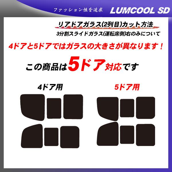 日産 NV350 キャラバン スーパーロング 5ドア (CS4E26/CW4E26) ルミクールSD 熱整形済み一枚貼りあり カット済みカーフィルム リアセット