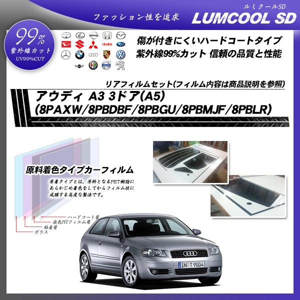 アウディ A3 3ドア(A5) (8PAXW/8PBDBF/8PBGU/8PBMJF/8PBLR) ルミクールSD カーフィルム カット済み UVカット リアセット スモークの詳細を見る