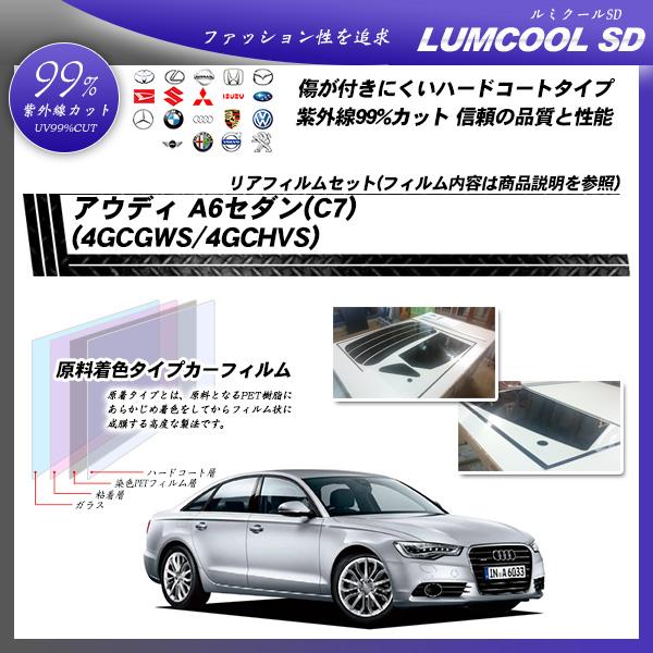 アウディ A6セダン(C7) (4GCGWS/4GCHVS) ルミクールSD カーフィルム カット済み UVカット リアセット スモークの詳細を見る