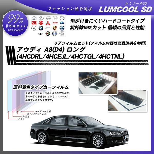 アウディ A8(D4) ロング (4HCDRL/4HCEJL/4HCTGL/4HCTNL) ルミクールSD カーフィルム カット済み UVカット リアセット スモークの詳細を見る