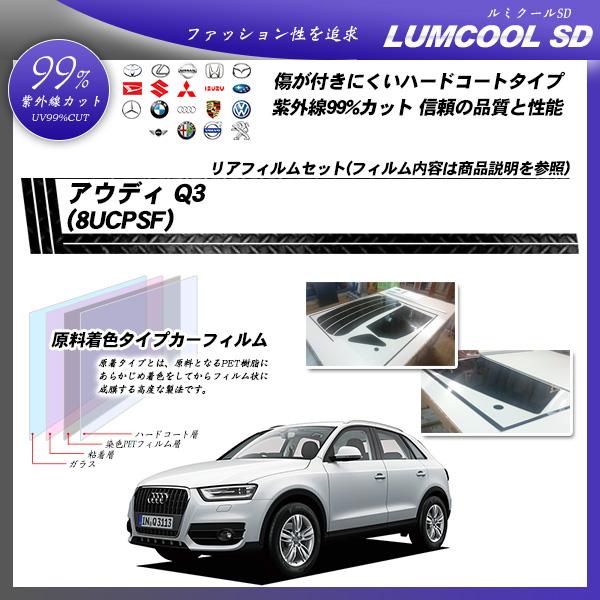 アウディ Q3 (8UCPSF) ルミクールSD カーフィルム カット済み UVカット リアセット スモークの詳細を見る