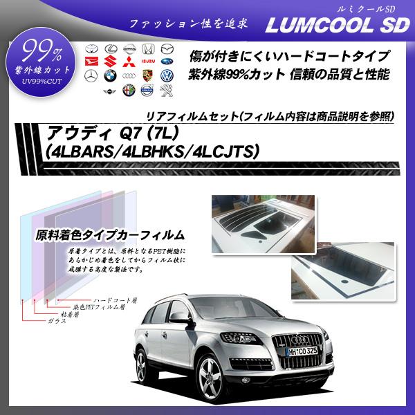 アウディ Q7 (7L) (4LBARS/4LBHKS/4LCJTS) ルミクールSD カーフィルム カット済み UVカット リアセット スモークの詳細を見る