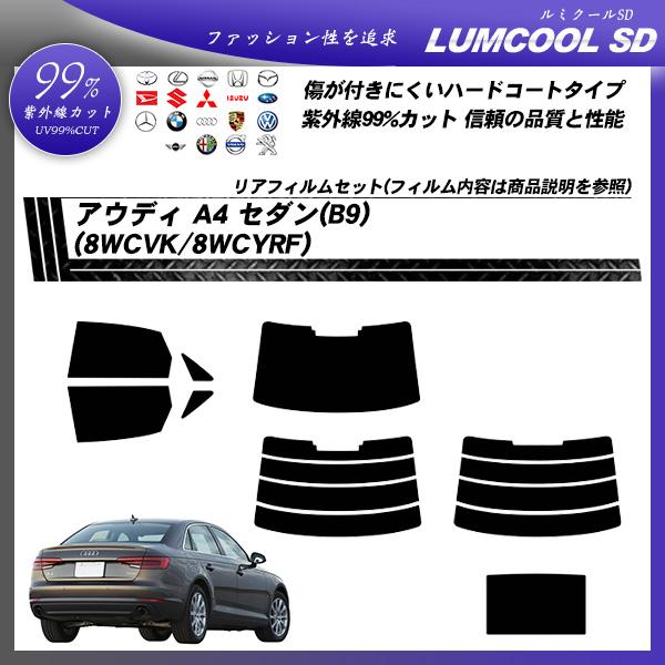アウディ A4 セダン(B9) (8WCVK/8WCYRF) ルミクールSD サンルーフあり カーフィルム カット済み UVカット リアセット スモークの詳細を見る
