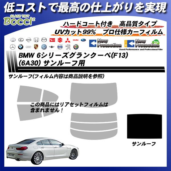 BMW 6シリーズ グランクーペ (F13) (6A30) サンルーフ用 ニュープロテクション カーフィルム カット済み UVカット スモークの詳細を見る