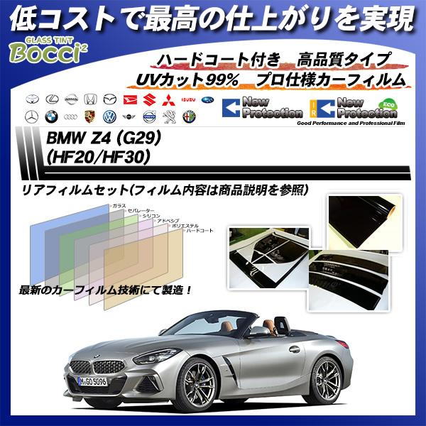 BMW Z4 (G29) (HF20/HF30) ニュープロテクション カーフィルム カット済み UVカット リアセット スモークの詳細を見る