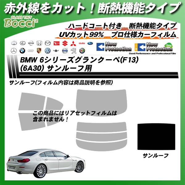 BMW 6シリーズ グランクーペ (F13) (6A30) サンルーフ用 IRニュープロテクション カーフィルム カット済み UVカット スモークの詳細を見る