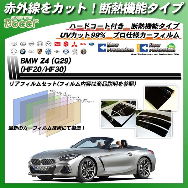 BMW Z4 (G29) (HF20/HF30) IRニュープロテクション カーフィルム カット済み UVカット リアセット スモークの詳細を見る