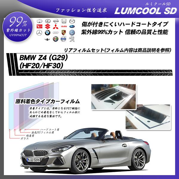 BMW Z4 (G29) (HF20/HF30) ルミクールSD カーフィルム カット済み UVカット リアセット スモークの詳細を見る
