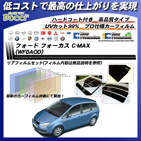 フォード フォーカス C-MAX (WF0AOD) ニュープロテクション カーフィルム カット済み UVカット リアセット スモーク