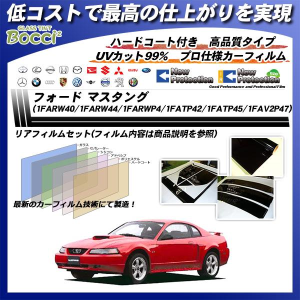 フォード マスタング (1FARW40/1FARW44/1FARWP4/1FATP42/1FATP45/1FAV2P47) ニュープロテクション カーフィルム カット済み UVカット リアセット スモークの詳細を見る