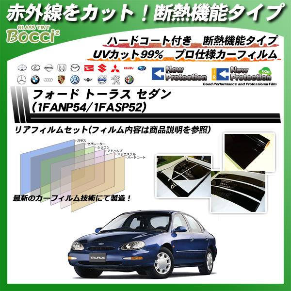 フォード トーラス セダン (1FANP54/1FASP52) IRニュープロテクション カーフィルム カット済み UVカット リアセット スモークの詳細を見る