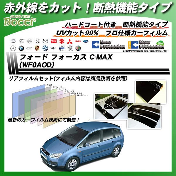 フォード フォーカス C-MAX (WF0AOD) IRニュープロテクション カーフィルム カット済み UVカット リアセット スモークの詳細を見る