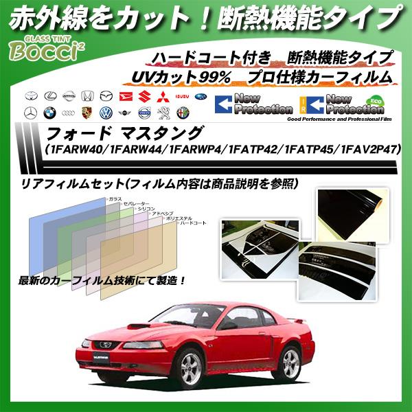 フォード マスタング (1FARW40/1FARW44/1FARWP4/1FATP42/1FATP45/1FAV2P47) IRニュープロテクション カーフィルム カット済み UVカット リアセット スモークの詳細を見る