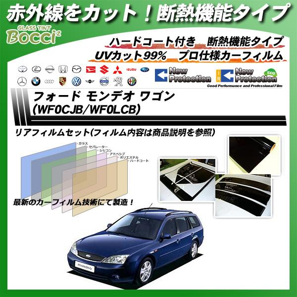 フォード モンデオ ワゴン (WF0CJB/WF0LCB) IRニュープロテクション カーフィルム カット済み UVカット リアセット スモークの詳細を見る