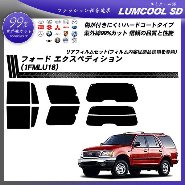 フォード エクスペディション (1FMLU18) ルミクールSD カーフィルム カット済み UVカット リアセット スモークの詳細を見る