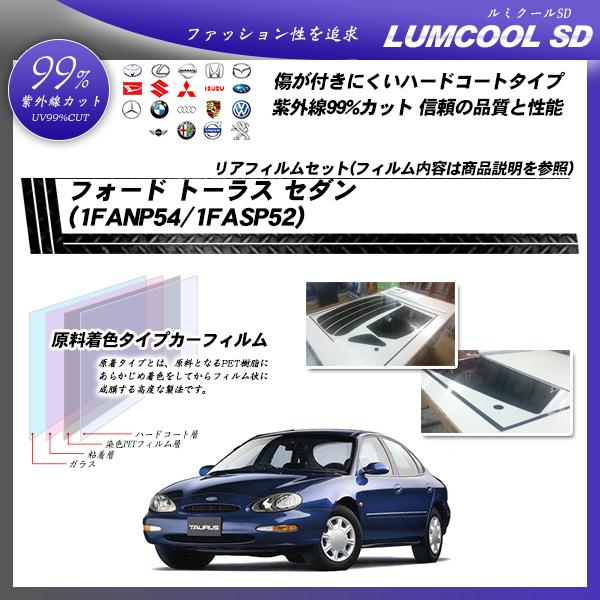 フォード トーラス セダン (1FANP54/1FASP52) ルミクールSD カーフィルム カット済み UVカット リアセット スモークの詳細を見る