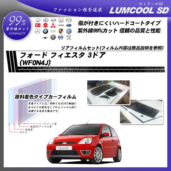 フォード フィエスタ 3ドア (WF0N4J) ルミクールSD カーフィルム カット済み UVカット リアセット スモークの詳細を見る