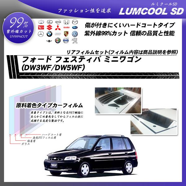 フォード フェスティバ ミニワゴン (DW3WF/DW5WF) ルミクールSD カーフィルム カット済み UVカット リアセット スモークの詳細を見る