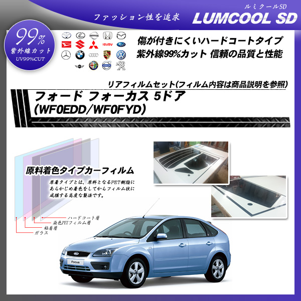 フォード フォーカス 5ドア (WF0EDD/WF0FYD) ルミクールSD カーフィルム カット済み UVカット リアセット スモークの詳細を見る