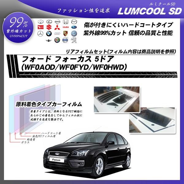 フォード フォーカス 5ドア (WF0AOD/WF0FYD/WF0HWD) ルミクールSD カーフィルム カット済み UVカット リアセット スモークの詳細を見る