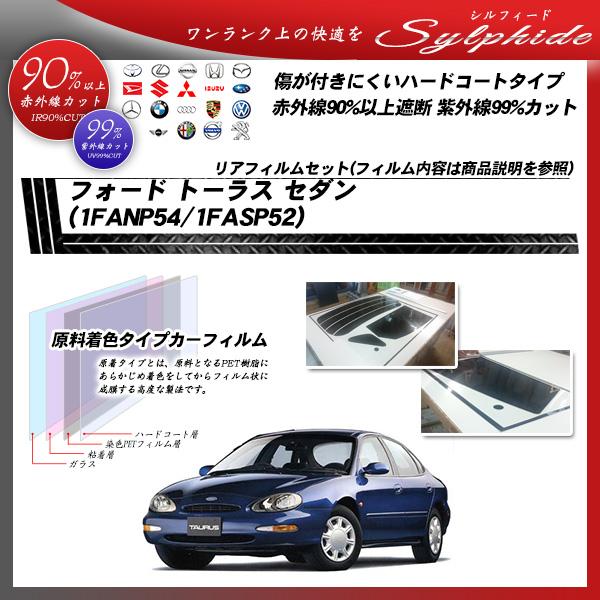 フォード トーラス セダン (1FANP54/1FASP52) シルフィード カーフィルム カット済み UVカット リアセット スモークの詳細を見る