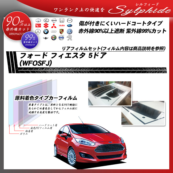 フォード フィエスタ 5ドア (WFOSFJ) シルフィード カーフィルム カット済み UVカット リアセット スモークの詳細を見る
