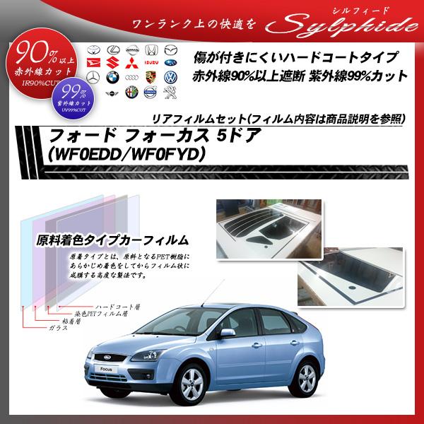 フォード フォーカス 5ドア (WF0EDD/WF0FYD) シルフィード カーフィルム カット済み UVカット リアセット スモークの詳細を見る