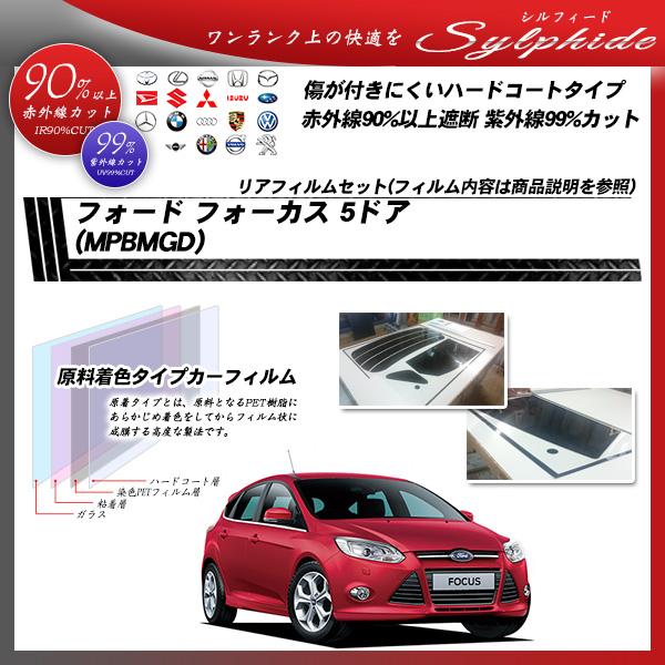 フォード フォーカス 5ドア (MPBMGD) シルフィード カーフィルム カット済み UVカット リアセット スモークの詳細を見る