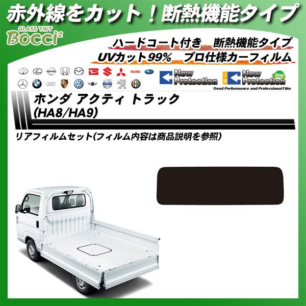 ホンダ アクティ トラック(HA8/HA9) IRニュープロテクション カーフィルム カット済み UVカット リアセット スモークの詳細を見る