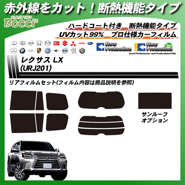 レクサス LX (URJ201) IRニュープロテクション サンルーフあり カーフィルム カット済み UVカット リアセット スモークの詳細を見る