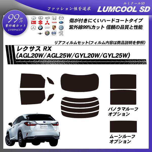 レクサス RX (AGL20W/AGL25W/GYL20W/GYL25W) シルフィード サンルーフあり カーフィルム カット済み UVカット リアセット スモークの詳細を見る