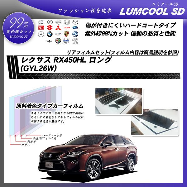 レクサス RX450HL ロング (GYL26W) ルミクールSD カーフィルム カット済み UVカット リアセット スモークの詳細を見る