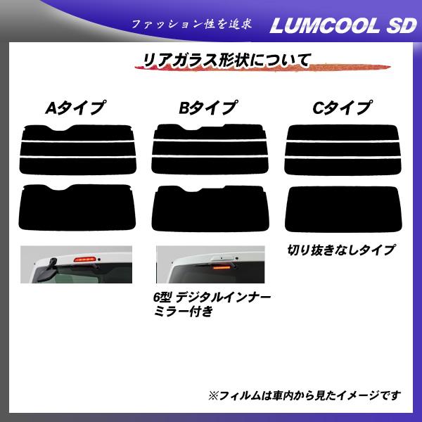 トヨタ ハイエース バン(4型/5型/6型) (KDH201/KDH206/TRH201/TRH206/GDH201) ルミクールSD 熱整形済み一枚貼りあり カット済みカーフィルム リアセット