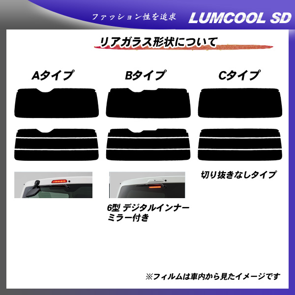 トヨタ ハイエース スーパーロング(4型/5型/6型)(KDH221/KDH226/TRH226/GDH221/GDH226) ルミクールSD 熱整形済み一枚貼りあり カット済みカーフィルム リアセット