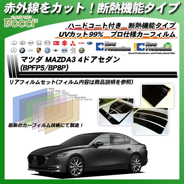 マツダ MAZDA3 4ドアセダン (BPFP5/BP8P) IRニュープロテクション カーフィルム カット済み UVカット リアセット スモークの詳細を見る