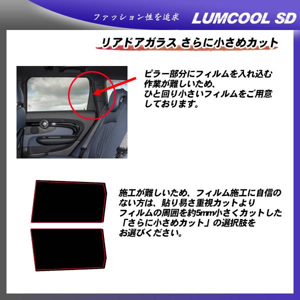 MINI ミニ ミニ クラブマン (F54) (LN15/LN20) ルミクールSD カット済みカーフィルム リアセット