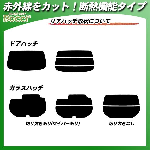 三菱 ミニカ トッポBJ (H42A/H47A/H42V/47V) IRニュープロテクション カット済みカーフィルム リアセット