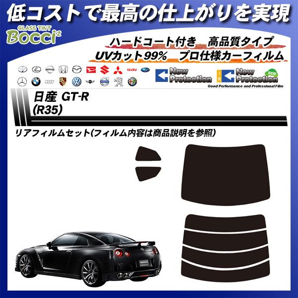 日産 GT-R (R35) ニュープロテクション カーフィルム カット済み UVカット リアセット スモークの詳細を見る
