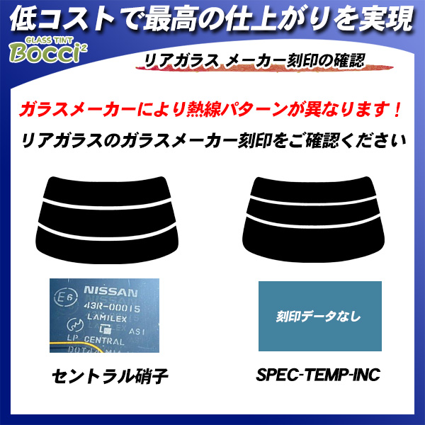 日産 グロリア (PY33/Y33/HY33/MY33/ENY33/HBY33/UY33) ニュープロテクション カット済みカーフィルム リアセット