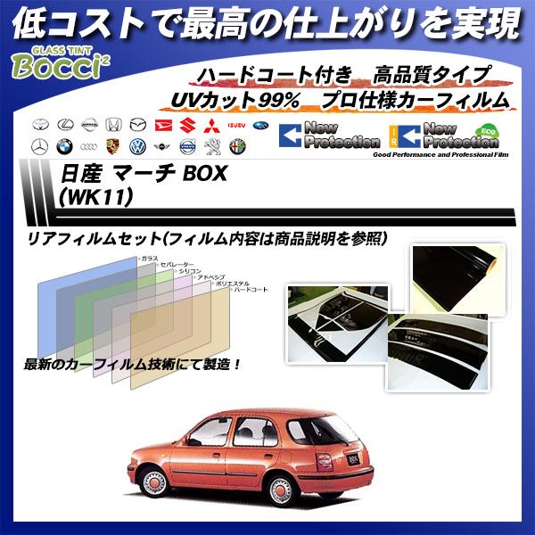 日産 マーチ BOX (WK11) ニュープロテクション カーフィルム カット済み UVカット リアセット スモークの詳細を見る