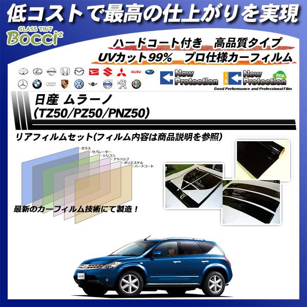 日産 ムラーノ (TZ50/RZ50/PNZ50) ニュープロテクション カーフィルム カット済み UVカット リアセット スモークの詳細を見る