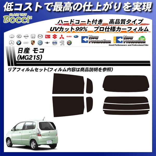 日産 モコ (MG21S) ニュープロテクション カーフィルム カット済み UVカット リアセット スモークの詳細を見る