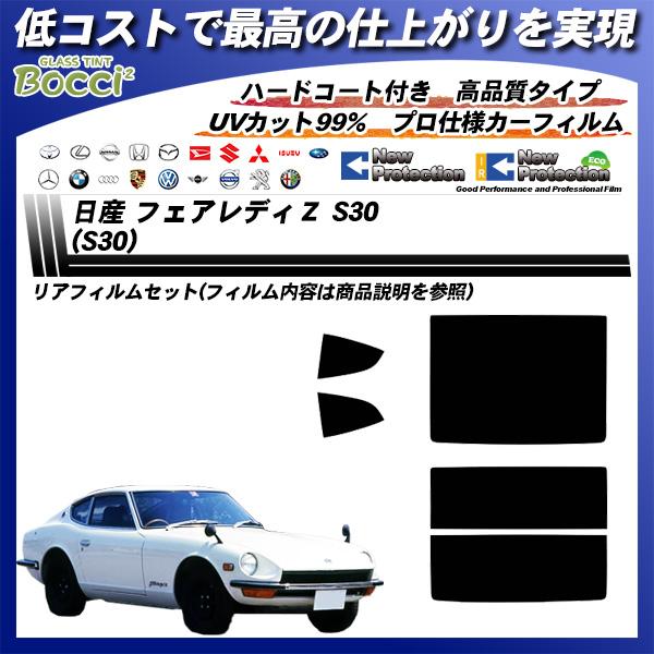 日産 フェアレディZ S30 (S30) ニュープロテクション カーフィルム カット済み UVカット リアセット スモークの詳細を見る