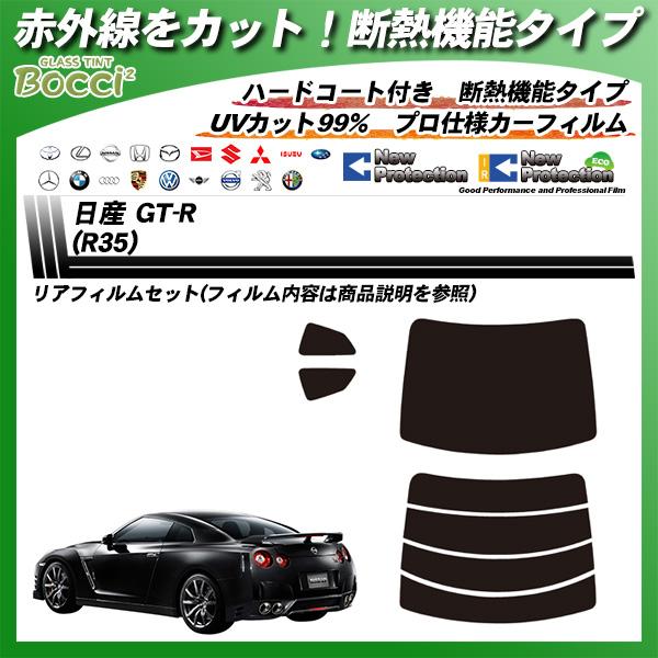 日産 GT-R (R35) IRニュープロテクション カーフィルム カット済み UVカット リアセット スモークの詳細を見る