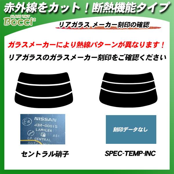 日産 グロリア (PY33/Y33/HY33/MY33/ENY33/HBY33/UY33) IRニュープロテクション カット済みカーフィルム リアセット