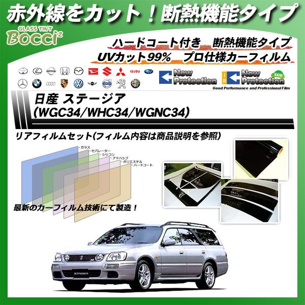 日産 ステージア (WGC34/WHC34/WGNC34) IRニュープロテクション カーフィルム カット済み UVカット リアセット スモークの詳細を見る