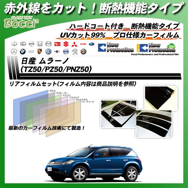 日産 ムラーノ (TZ50/PZ50/PNZ50) IRニュープロテクション カーフィルム カット済み UVカット リアセット スモークの詳細を見る